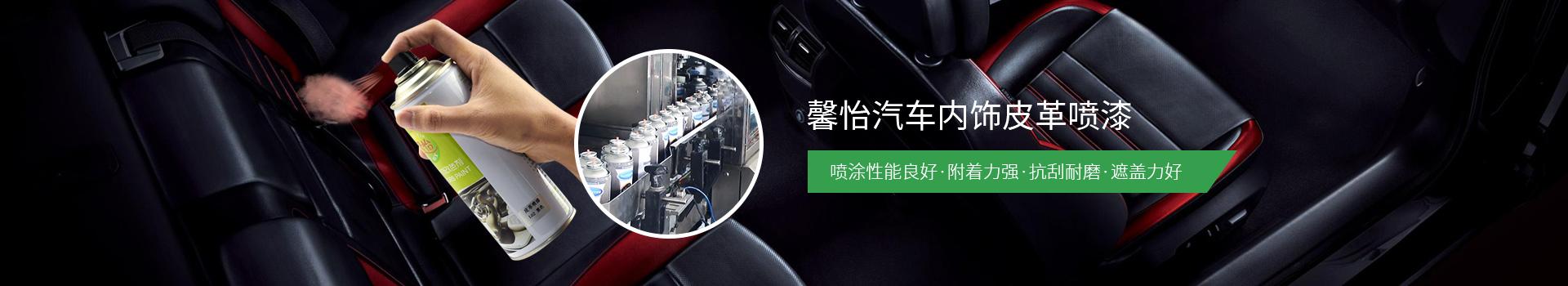 馨怡汽车内饰皮革喷漆:喷涂性能良好、附着力强、抗刮耐磨、遮盖力好
