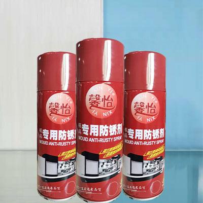 馨怡专用防锈剂产品图