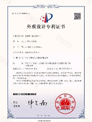 1KG底盘装甲外观专利证书