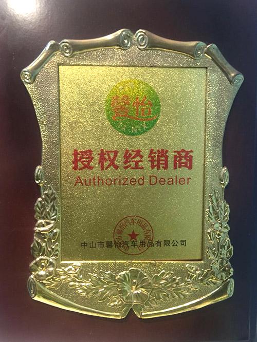 馨怡-授权经销商证书